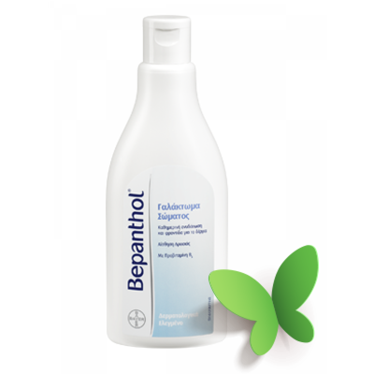 35 Bepanthol Body Lotion 200ml