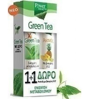 Power Health Green Tea 20tabs + Δωρο Ανανάς με B12 20tabs