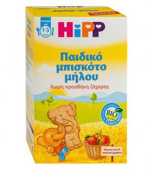 Hipp Παιδικά Μπισκότα Με Γεύση Μήλου 150gr