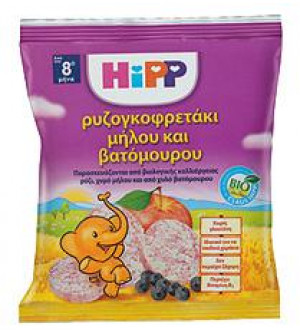 Hipp Ρυζογκοφρετάκια Με Μήλο & Βατόμουρο 30g